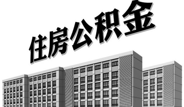 安徽省调整住房公积金缴存比例 一律不得超过12%